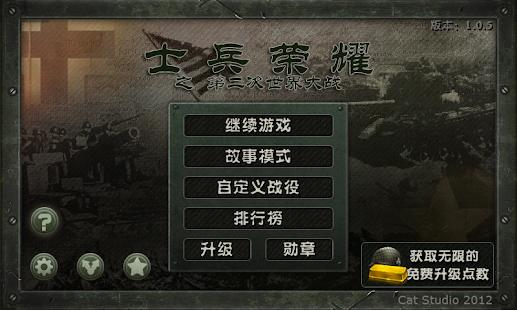 士兵荣耀:二战 (简体中文版)