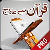 Quran se Ilaj (pro)