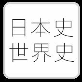 【公務員】歴史「日本史・世界史」-問題集(2014年版)-