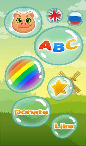 かわいい動物 - バブルを破裂子供を教えるゲ