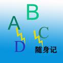 大学英语词汇随身记 logo