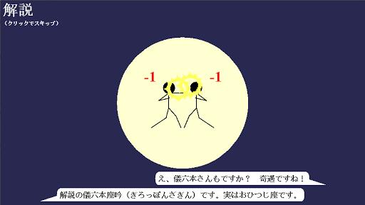 月光闘将寓