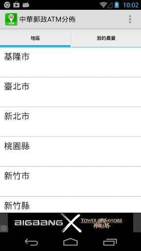 中華郵政ATM分佈