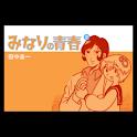 みなりの青春 第2集 logo