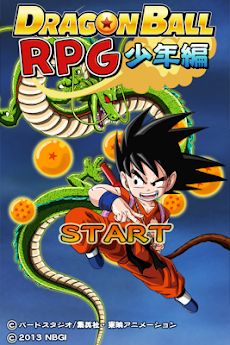 ドラゴンボール RPG~少年編~のおすすめ画像1