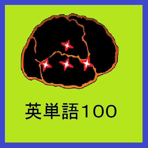 動きながら覚える 英単語100 教育 App LOGO-APP開箱王