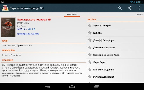 ГдеКИНО - афиша кинотеатров Screenshot 18