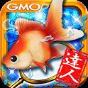 金魚の達人~暇つぶし無料の金魚すくい(金魚釣り)RPGゲーム icon