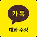 카톡 대화 수정 (카톡 조작 패러디) icon