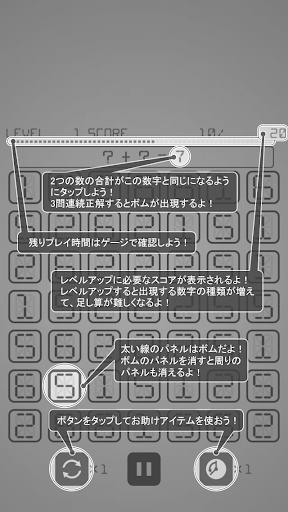 【パズルゲーム】Tashizan【足し算】