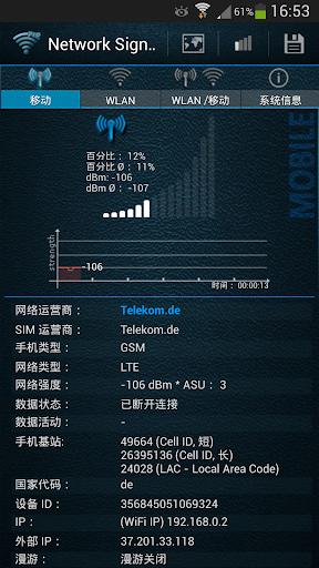 网络信号信息 - Network Signal Info