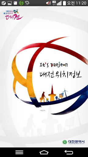 대전위치정보