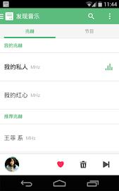 豆瓣FM Screenshot 7