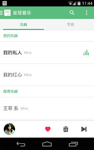 豆瓣FM Screenshot 7