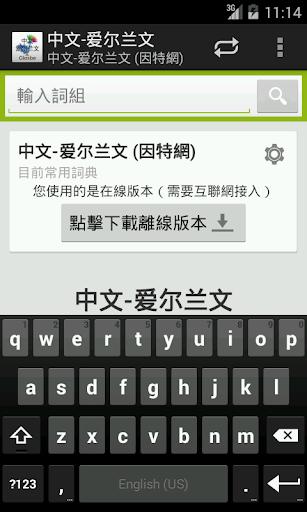 Irish-Chinese Dictionary