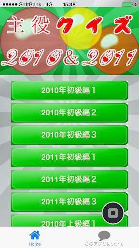 主役クイズ2010&2011 ~豆知識が学べる無料アプリ~