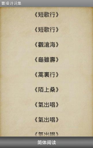曹操詩詞集