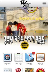 경희대 화이트타이거 태권도 - screenshot thumbnail