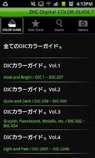 COLORGUIDE (DIC COLOR)- screenshot thumbnail