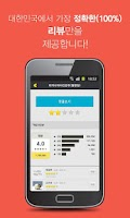Screenshot of 배달어플 - 지역 배달책자 발행업체 모집중~~