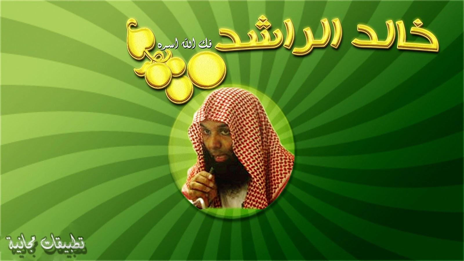 تحميل محاضرات الشيخ خالد الراشد mp3