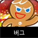 쿠키런 버그 icon