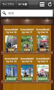 Green Mobility- スクリーンショットのサムネイル
