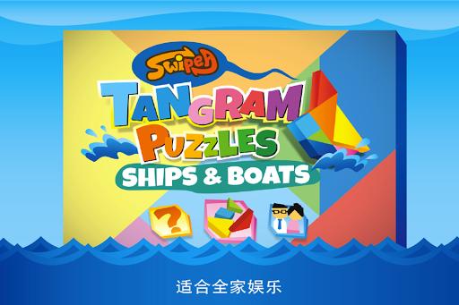 儿童七巧板益智拼图:船