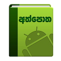 Android Athpotha icon