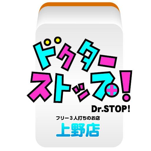 麻雀ドクターストップ 上野店