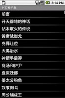 Screenshot of 上下五千年