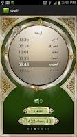 Screenshot of Al-Moazin (Prayer Times)