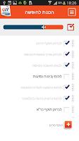 Screenshot of גוליבר - הזמנת טיסות ומלונות