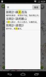 玩書籍App|三十六計(朗讀/注音/注釋)免費|APP試玩