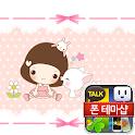 노랑박스 단바리 냥이하트 카카오톡 테마 icon