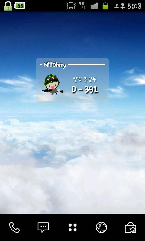 군화와 고무신 (MiliDiary)- screenshot