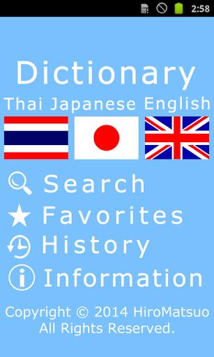 タイ語 英語 単語辞書 オフライン学習