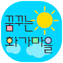 꿈꾸는 화가마을 미술 icon