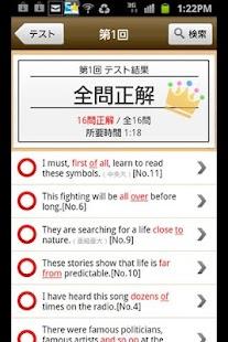 英熟語ターゲット1000 3訂版公式アプリ | ビッグローブ- screenshot thumbnail