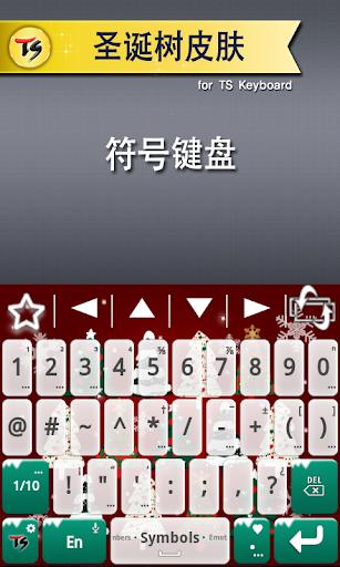 免費工具App|圣诞树皮肤 for TS 键盘|阿達玩APP
