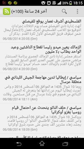 شبكة الرياض الإخبارية
