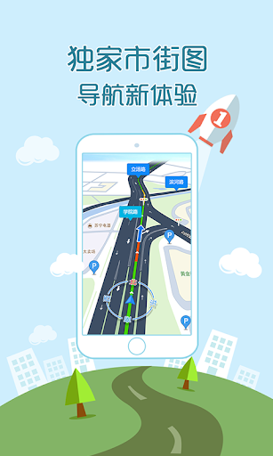 GPS地圖 語音導航