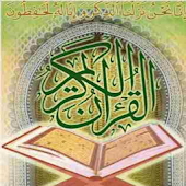 Al Quran: Audio + বঙ্গানুবাদ