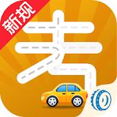 车轮考驾照-驾照考试(适用全国驾考)