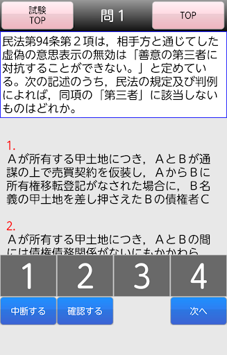 W杯 FLAGS QUIZ - Google Play の Android アプリ