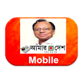 Amardesh Bangla Newspaper