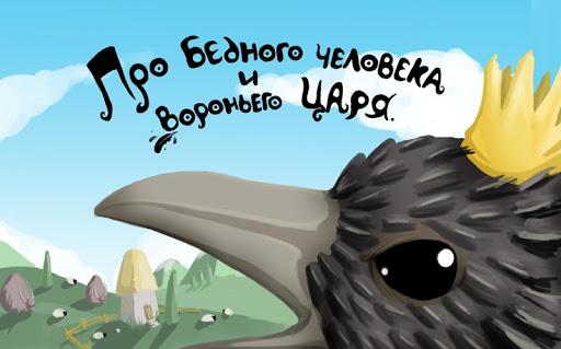【免費書籍App】About a poor man and crow king-APP點子
