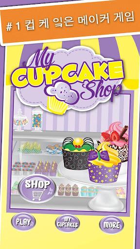 내 컵 케이크 숍