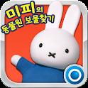 [극장판]미피의 동물원 보물찾기 icon