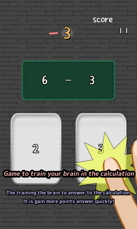 Brain knead -Subtract-- screenshot